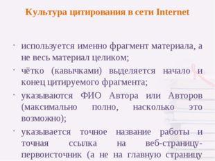 Культура цитирования в сети Internet используется именно фрагмент материала,