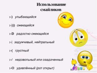Использование смайликов :-) улыбающийся :-))) смеющийся :-D радостно