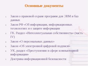 Основные документы Закон о правовой охране программ для ЭВМ и баз данных Зако
