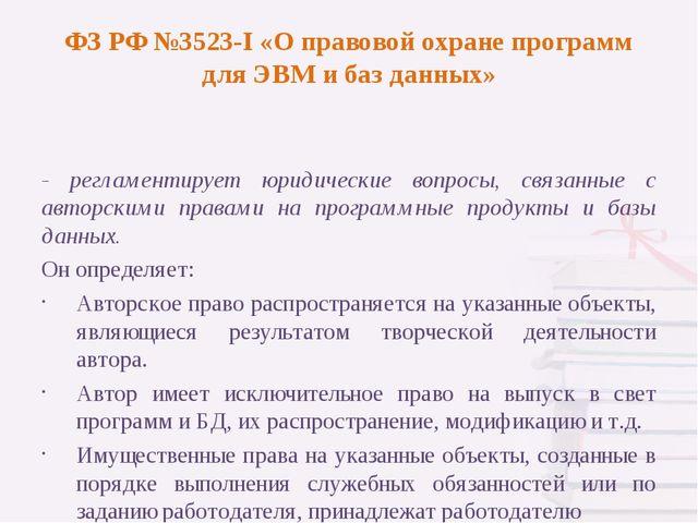 ФЗ РФ №3523-I «О правовой охране программ для ЭВМ и баз данных» - регламентир...