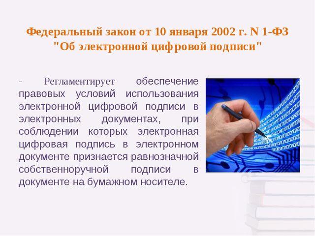 """Федеральный закон от 10 января 2002 г. N 1-ФЗ """"Об электронной цифровой подпис..."""