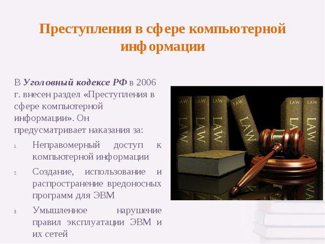 Преступления в сфере компьютерной информации В Уголовный кодексе РФ в 2006 г....