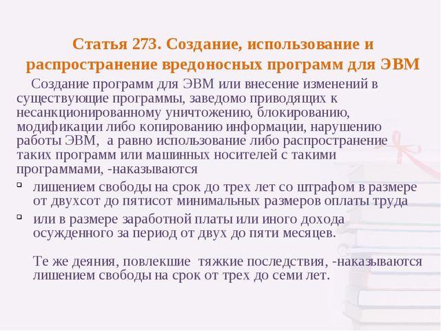 Статья 273. Создание, использование и распространение вредоносных программ д...