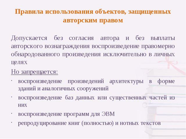 Правила использования объектов, защищенных авторским правом Допускается без с...