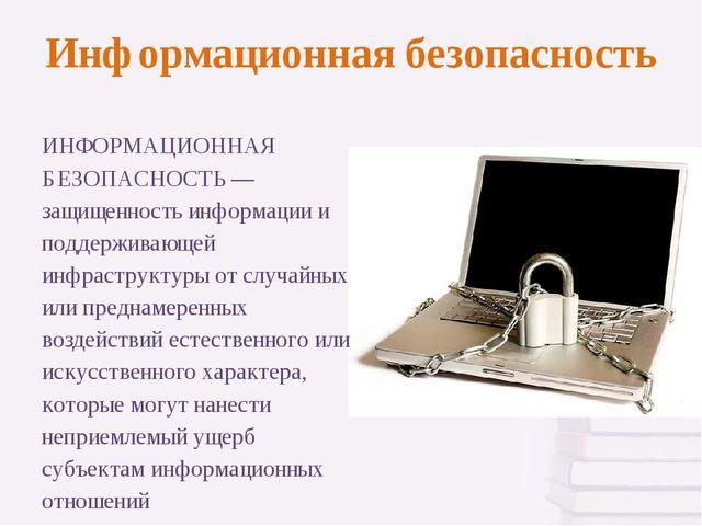 Информационная безопасность ИНФОРМАЦИОННАЯ БЕЗОПАСНОСТЬ — защищенность информ...