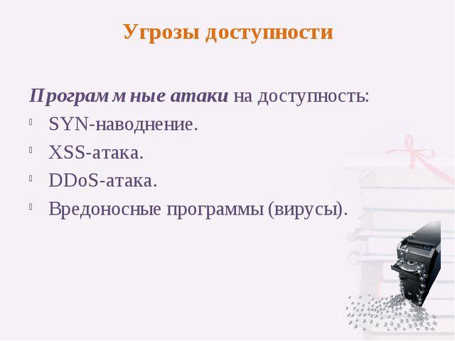 Программные атаки на доступность: SYN-наводнение. XSS-атака. DDoS-атака. Вред...