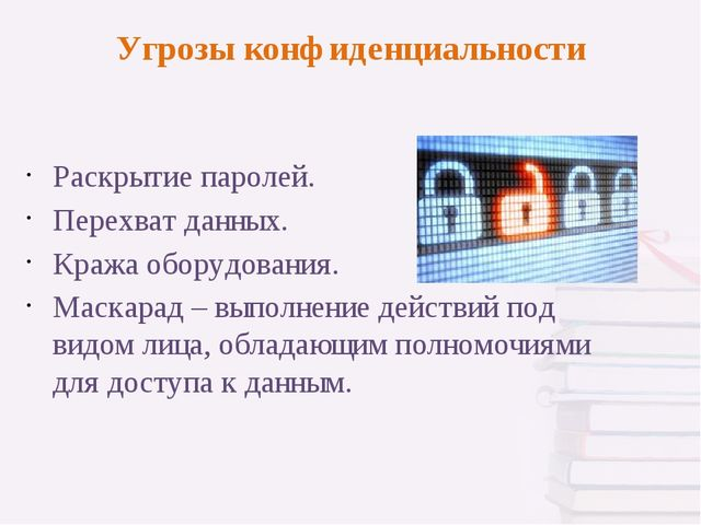 Раскрытие паролей. Перехват данных. Кража оборудования. Маскарад – выполнение...