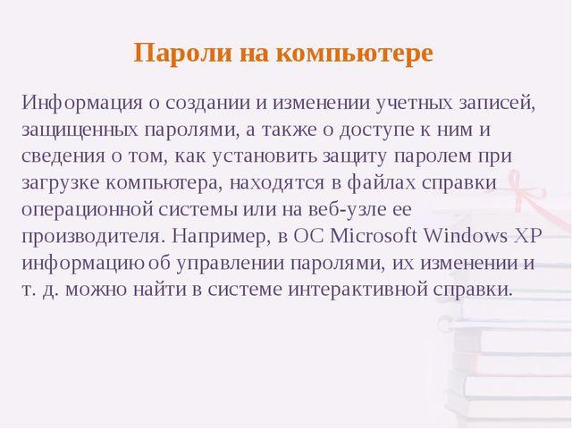 Пароли на компьютере Информация о создании и изменении учетных записей, защищ...