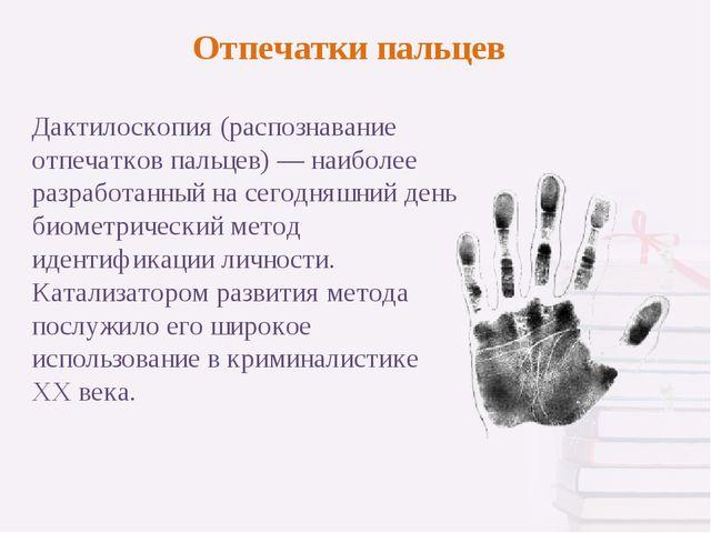 Отпечатки пальцев Дактилоскопия (распознавание отпечатков пальцев) — наиболе...