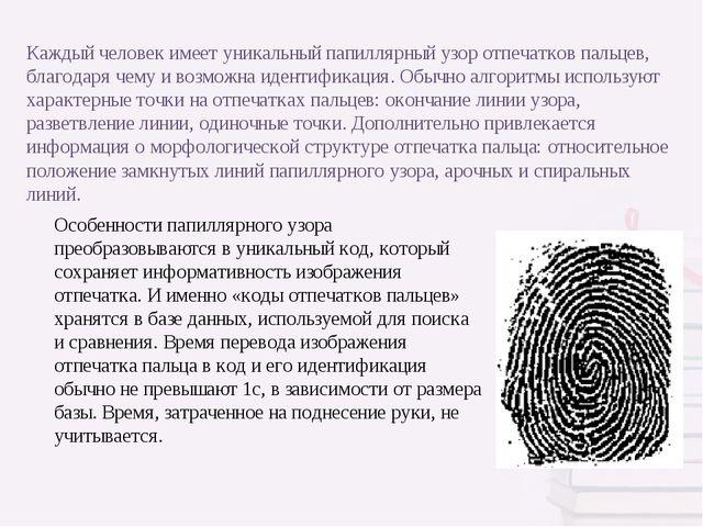 Каждый человек имеет уникальный папиллярный узор отпечатков пальцев, благодар...