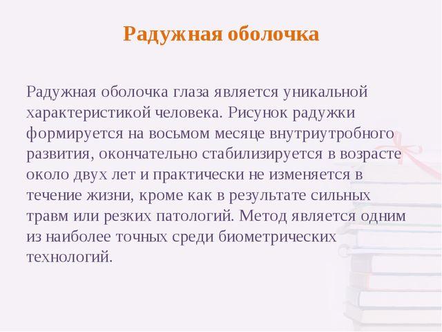 Радужная оболочка Радужная оболочка глаза является уникальной характеристикой...