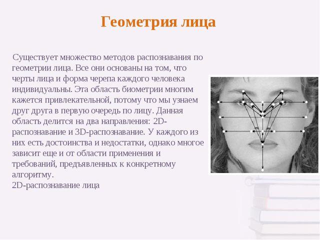 Геометрия лица Существует множество методов распознавания по геометрии лица....