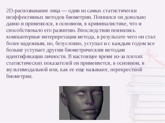 2D-распознавание лица — один из самых статистически неэффективных методов био...