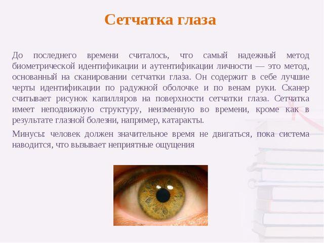 Сетчатка глаза До последнего времени считалось, что самый надежный метод био...