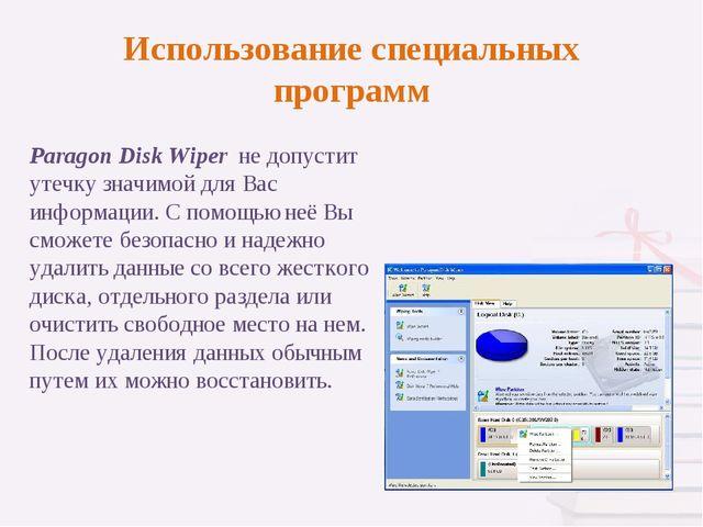 Paragon Disk Wiper не допустит утечку значимой для Вас информации. С помощью...