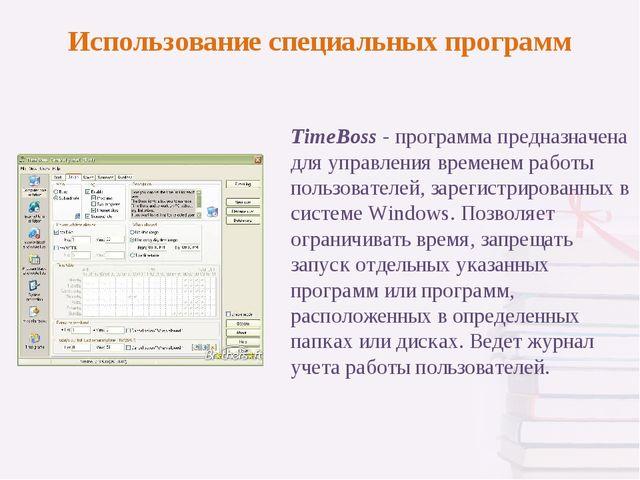 TimeBoss - программа предназначена для управления временем работы пользовател...