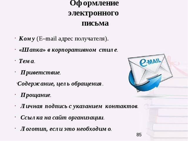 Оформление электронного письма Кому (E–mail адрес получателя). «Шапка» в корп...