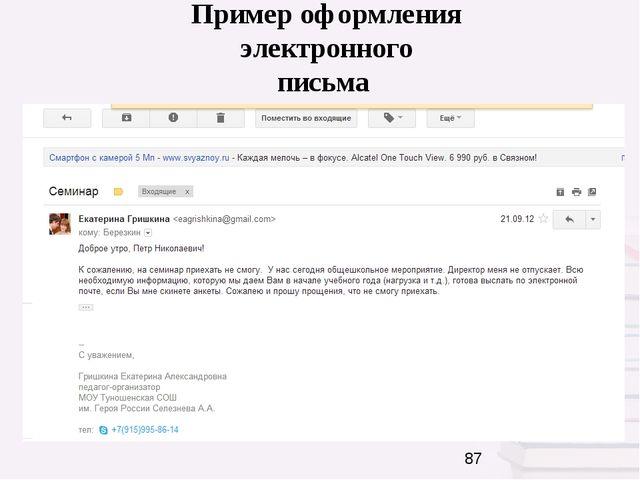 Пример оформления электронного письма