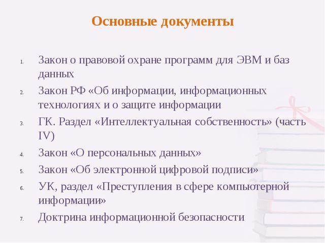 Основные документы Закон о правовой охране программ для ЭВМ и баз данных Зако...