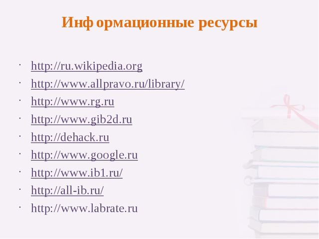 Информационные ресурсы http://ru.wikipedia.org http://www.allpravo.ru/library...