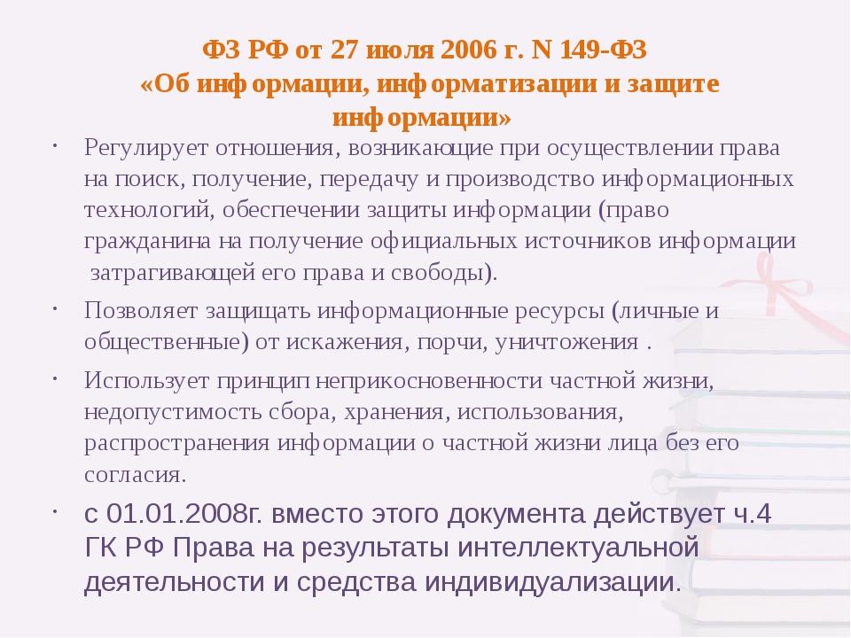 ФЗ РФ от 27 июля 2006 г. N 149-ФЗ «Об информации, информатизации и защите инф...