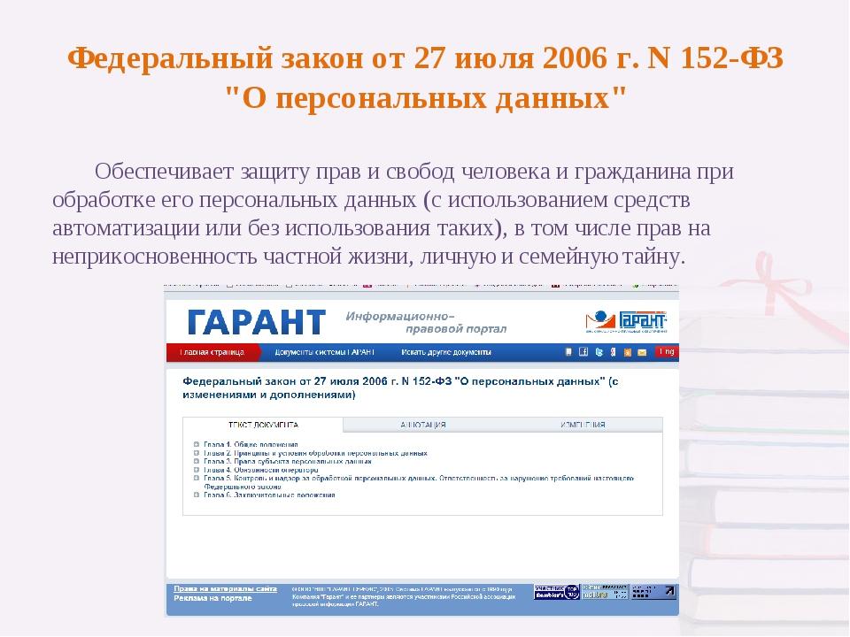 """Федеральный закон от 27 июля 2006 г. N 152-ФЗ """"О персональных данных"""" Обеспе..."""