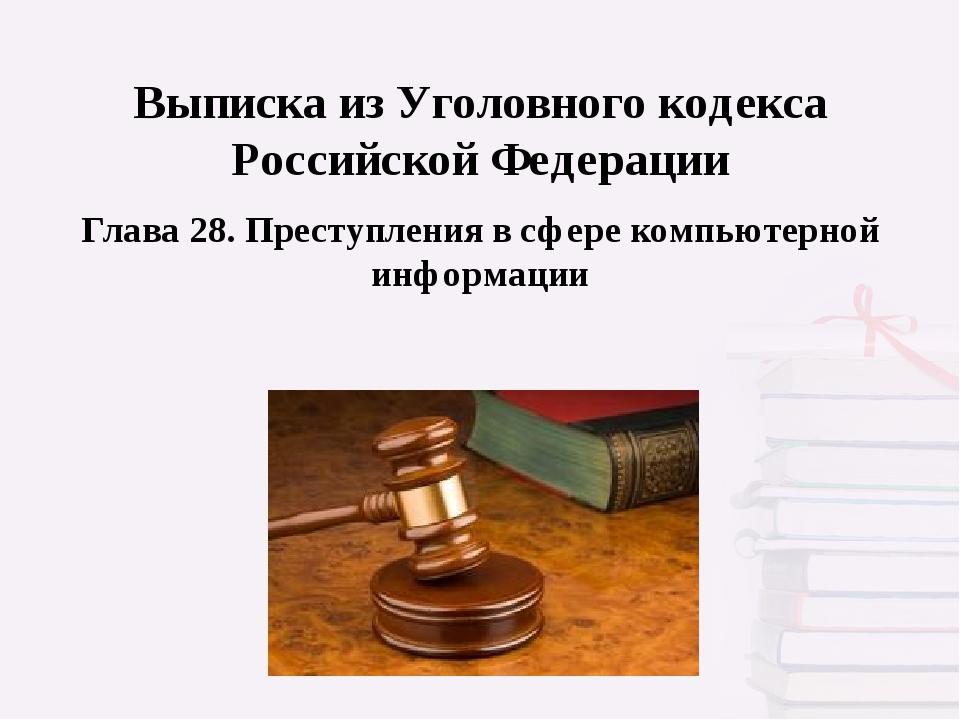 Выписка из Уголовного кодекса Российской Федерации Глава 28. Преступления в...