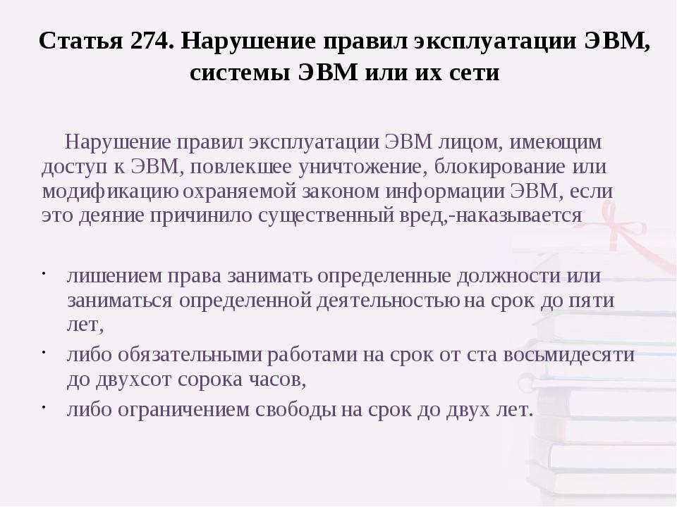 Нарушение правил эксплуатации ЭВМ лицом, имеющим доступ к ЭВМ, повлекшее уни...