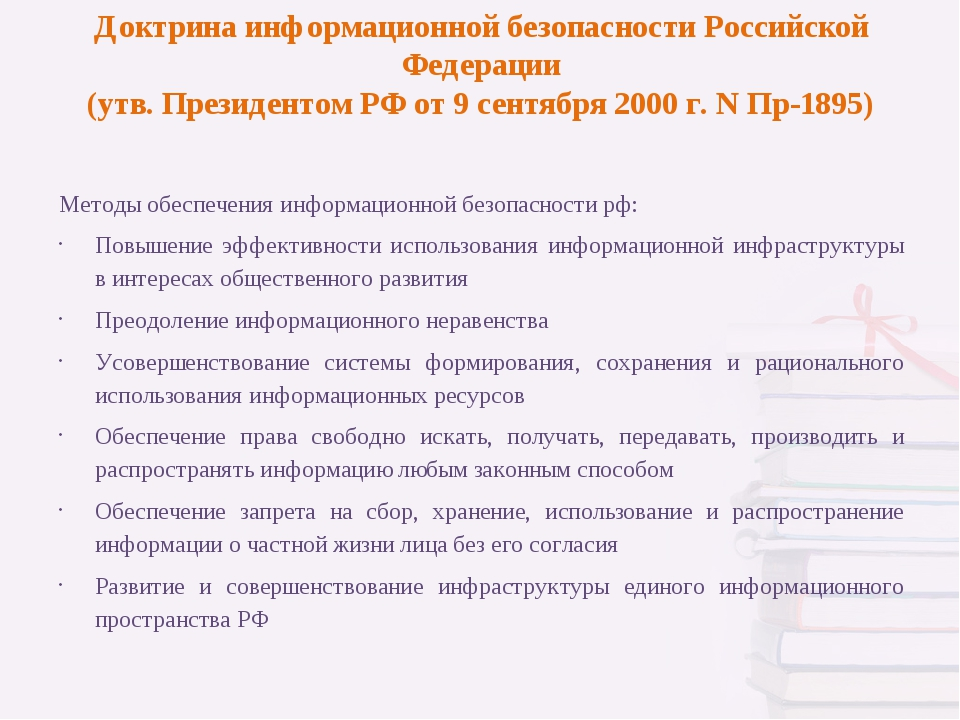 Доктрина информационной безопасности Российской Федерации (утв. Президентом Р...
