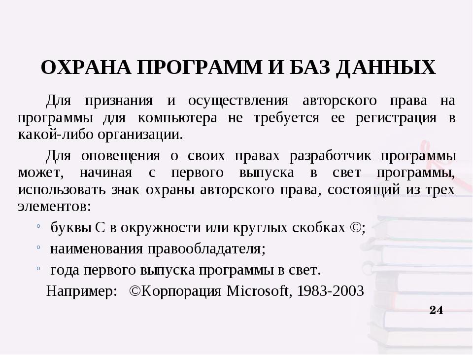ОХРАНА ПРОГРАММ И БАЗ ДАННЫХ Для признания и осуществления авторского права н...