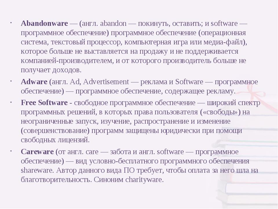 Abandonware — (англ. abandon — покинуть, оставить; и software — программное о...