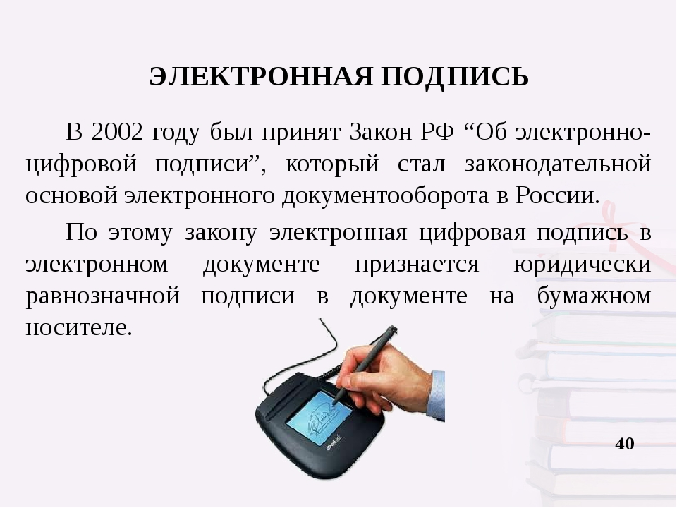 """ЭЛЕКТРОННАЯ ПОДПИСЬ В 2002 году был принят Закон РФ """"Об электронно-цифровой п..."""