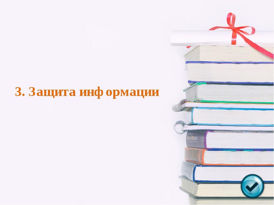 3. Защита информации В жизни человека информация играет огромную роль. Поэто...