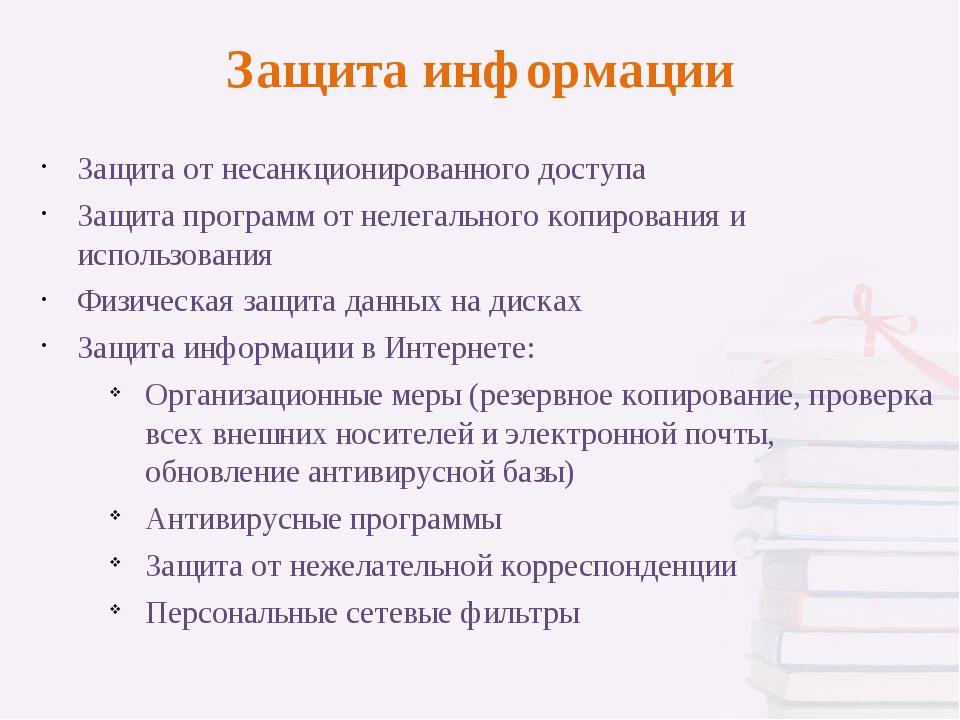 Защита информации Защита от несанкционированного доступа Защита программ от н...