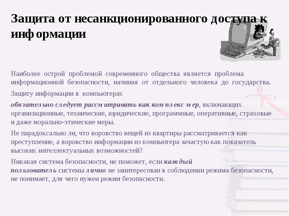 Наиболее острой проблемой современного общества является проблема информацион...