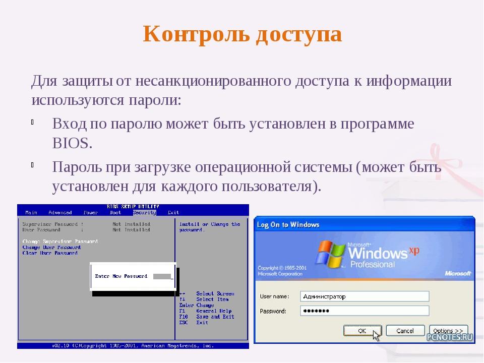 Для защиты от несанкционированного доступа к информации используются пароли:...