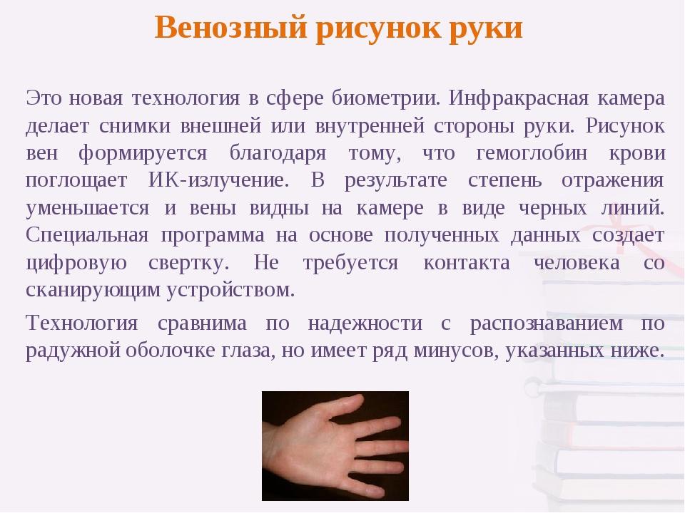 Венозный рисунок руки Это новая технология в сфере биометрии. Инфракрасная к...