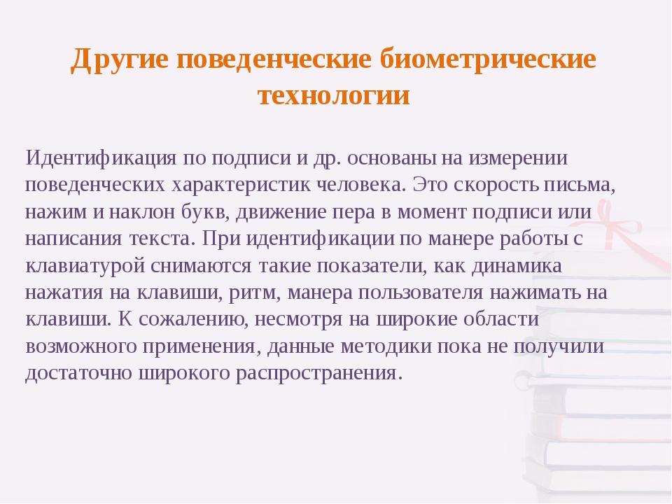 Идентификация по подписи и др. основаны на измерении поведенческих характерис...