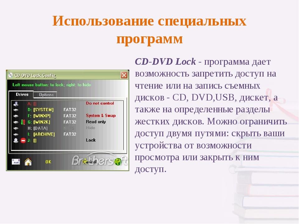 CD-DVD Lock - программа дает возможность запретить доступ на чтение или на за...