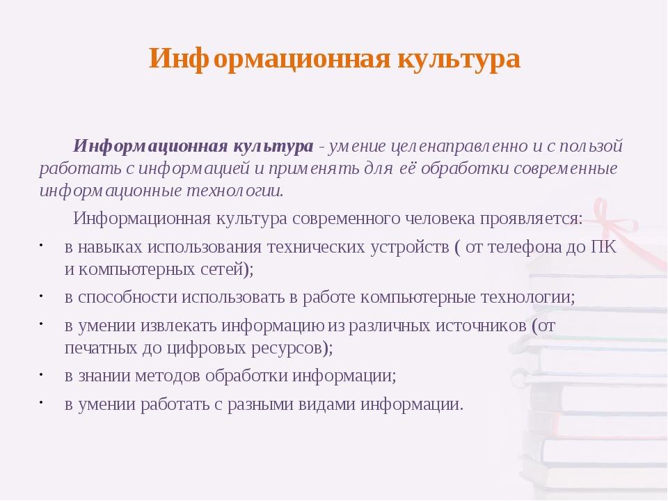 Информационная культура Информационная культура- умение целенаправленно и с...