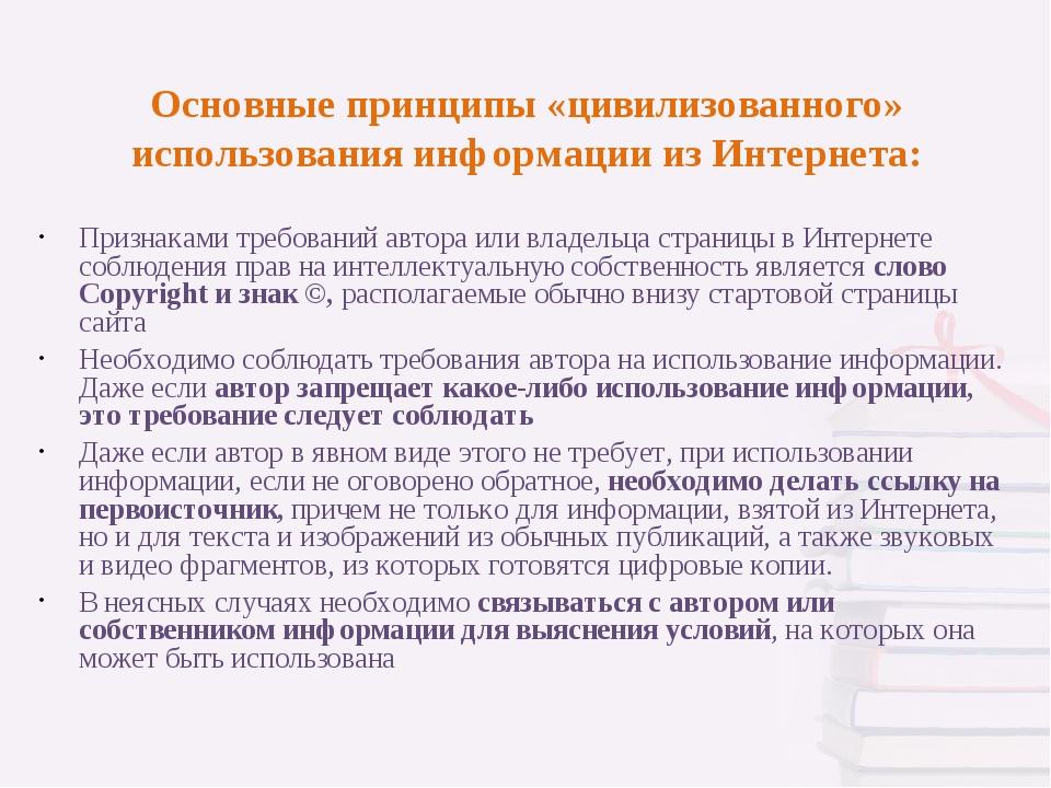 Основные принципы «цивилизованного» использования информации из Интернета: Пр...