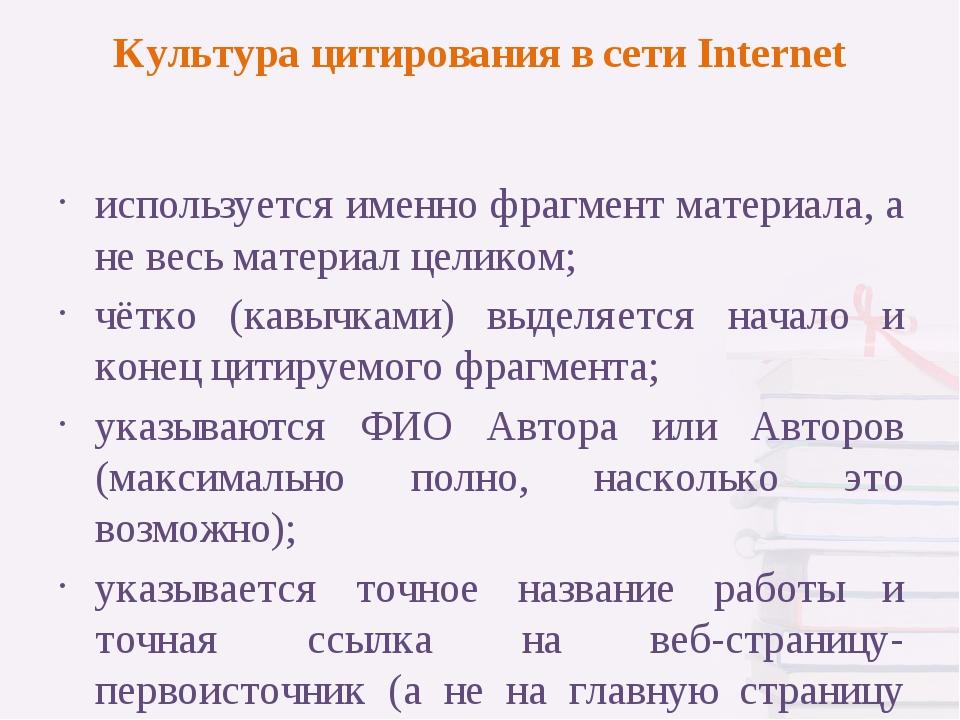Культура цитирования в сети Internet используется именно фрагмент материала,...