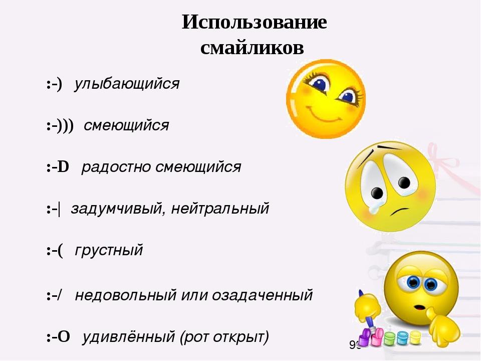 Использование смайликов :-) улыбающийся :-))) смеющийся :-D радостно...