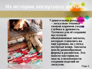 Из истории лоскутного шитья Удивительное рукоделие – лоскутная техника – свои