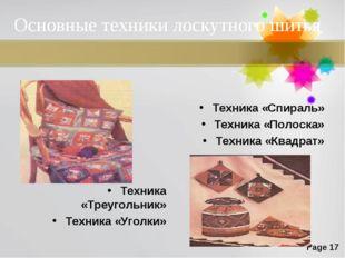 Основные техники лоскутного шитья Техника «Треугольник» Техника «Уголки» Техн