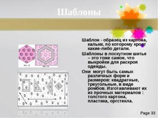 Шаблоны Шаблон - образец из картона, кальки, по которому кроят какие-либо дет