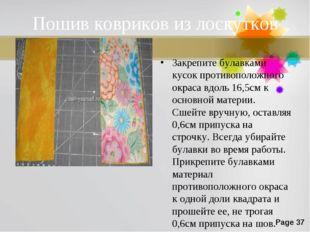 Пошив ковриков из лоскутков Закрепите булавками кусок противоположного окраса