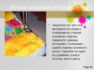 Пошив ковриков из лоскутков Закрепите все три слоя материала иголками с голов