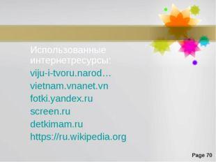 Использованные интернетресурсы: viju-i-tvoru.narod… vietnam.vnanet.vn fotki.y