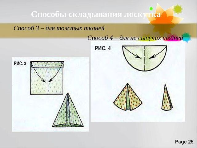 Способ 3 – для толстых тканей Способ 4 – для не сыпучих тканей Способы склад...